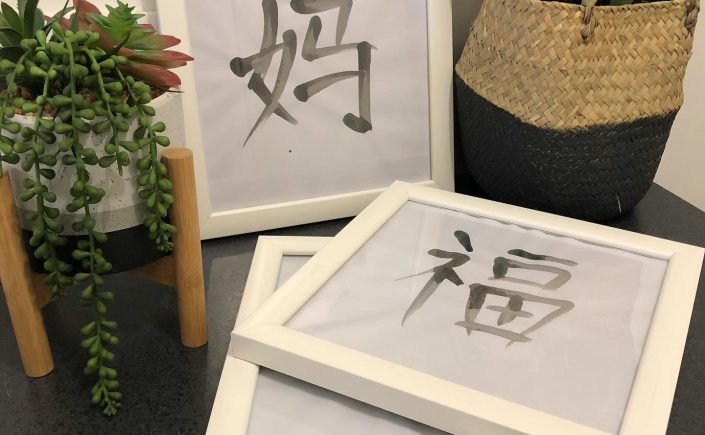 Chinese characters for Mother's Day